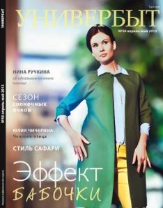 Univerbyt47_coverA.pdf